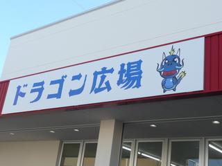 平成25年2月28日(木).JPG