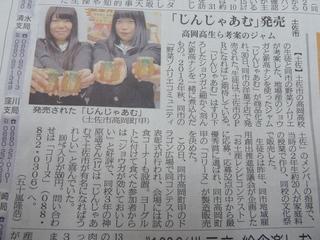 H26.1.31高知新聞朝刊記事.JPG