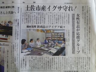 H26.6.17高知新聞掲載記事�@.JPG
