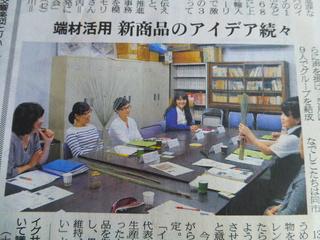 H26.6.17高知新聞掲載記事�A.JPG